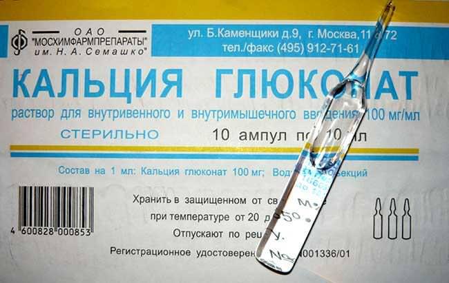 Глюконат кальция уколы при псориазе