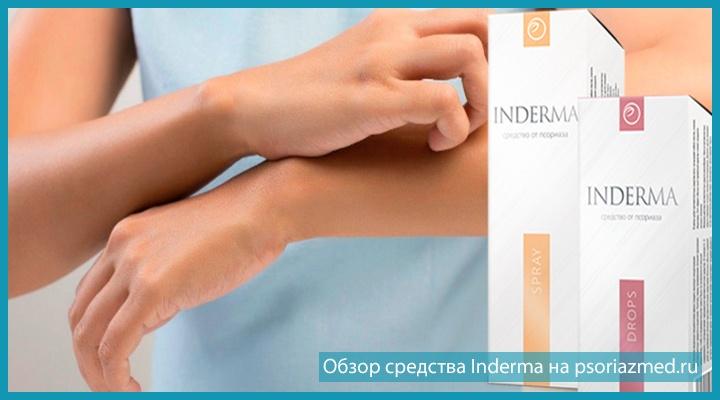 Препарат Inderma