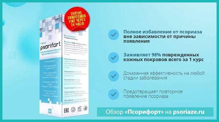 Псорифорт - лучшее лекарство